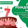 Ко дню рождения района жители Академического могут выиграть iPhone 7 за 7 дней