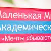 Голосование конкурса «Маленькая Мисс Академический» открыто