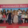 Маленькие Мисс приняли участие в благотворительной акции