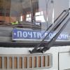 Почта России открывает в Академическом центр по выдаче международных отправлений