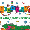 В Академическом откроют новогодний парк ярких арт-развлечений