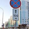 Ещё на двух улицах района появятся знаки «Остановка запрещена»