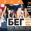На четвёртом этапе «AkademMan» определят самых быстрых бегунов на дистанции 1000 метров