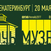 Арт-инсталляции, фестиваль экобургеров и первый музей: Академический готов к «Ночи музеев»
