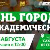 В День города в Академическом откроется площадка с батутным парком и полем для танковой битвы