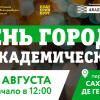 В День города в Академическом пройдёт большой фестиваль и будут частично перекрыты улицы