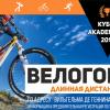 Седьмой этап «AkademMan» и первенство области по маунтинбайку пройдут 16 и 17 сентября