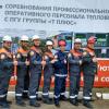 Команда ТЭЦ «Академическая» стала лучшей на соревнованиях профмастерства