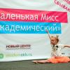 По итогам кастинга 28 девочек будут соревноваться за звание «Маленькая Мисс Академический»