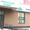 Второй клиентский отдел УК