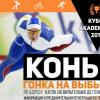 8 этап — «гонка на выбывание» на коньках. Академчане готовятся к предпоследнему этапу «AkademMan»