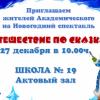 Школа № 19 приглашает на новогодний спектакль «Путешествие по сказкам»