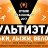 Чемпион «AkademMan» определится на финальном мультиэтапе 23 декабря