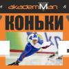Гонка на коньках на выбывание в рамках «AkademMan» — уже завтра