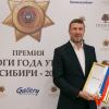 Застройщик «РСГ-Академическое» получил премию за проведение мероприятий общегородского масштаба
