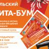 Аптека «Вита» в преддверии весны вручит подарки 14 счастливчикам