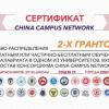 Для старшеклассников школы № 23 выделили гранты на обучение в Китае