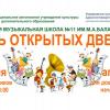 Детская музыкальная школа № 11 приглашает детей на бюджетное отделение