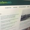 Камера онлайн, эксклюзивные материалы и видео — в новой версии главной страницы akademekb