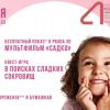 День защиты детей в ТРЦ «Академический»