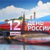 Субботник в Преображенском парке в честь Дня России пройдет 12 июня