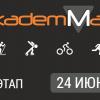 6 этап «AkademMan» — уже в это воскресенье