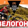 Велогонка на выбывание в рамках седьмого этапа «AkademMan» — в эту субботу
