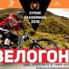 Предпоследний этап «AkademMan»: в воскресенье пройдёт велогонка на длинную дистанцию