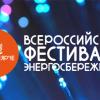 В Академическом пройдёт Всероссийский фестиваль энергосбережения