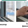 Как регулировать окна на лоджиях