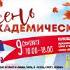 9 сентября в Академическом пройдёт осенний праздник