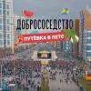 Вышло официальное видео с празднования Дня города в Академическом