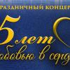 «5 лет с любовью в сердце»: школа № 19 приглашает академчан на праздничный концерт