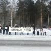 Активисты устроили пикет в защиту Берёзовой рощи