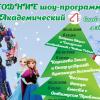 Новогодние шоу-программы в ТРЦ «Академический»