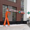 Новая аптека «Вита» открылась в Академическом районе