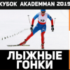 Коньки сменятся лыжами: спринт в рамках третьего этап «AkademMan» уже в ближайшие выходные