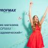 29 марта в ТРЦ «Академический» состоится открытие магазина «Profmax»!