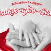 В школе № 19 пройдёт концерт «Великое чудо — Семья»