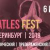 «The Beatles fest» переезжает в Академический