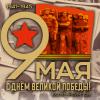 Акция «Судьба солдата» и праздничный концерт ко Дню Победы пройдут 7 мая в школе № 19