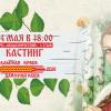 Кастинг конкурса «Уральская краса — длинная коса» пройдёт 14 мая в ТРЦ
