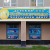В Академическом открылся новый детский сад «Золотая бусинка»