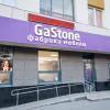 Фабрика Мебели «GaStone» дарит подарки жителям академического в честь своего дня рождения