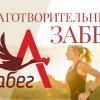 В Преображенском парке пройдёт благотворительный забег «Забег-А»