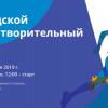 Во время благотворительного забега в Преображенском парке пройдёт развлекательная программа