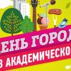 Программа празднования Дня города в Академическом