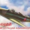 Академический примет осенний «Кубок Федерации Авиамоделизма»