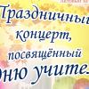 В школе № 19 пройдёт концерт ко Дню учителя