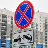 На улицах Михеева и Семихатова установят знаки, запрещающие остановку